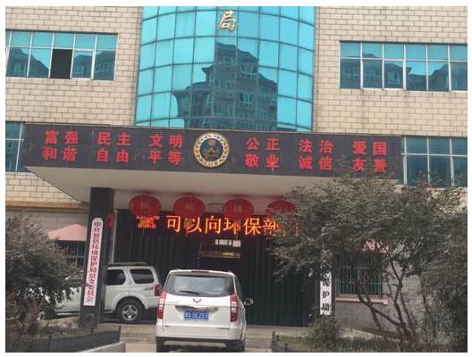 河南息县土地局环保局涉嫌以权谋私_武汉新市民网