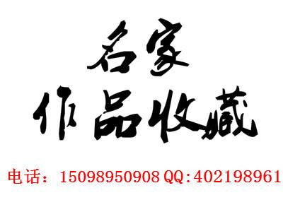 见贤思齐                 中堂 福抱寿,福如东海长流水 寿比南山不老