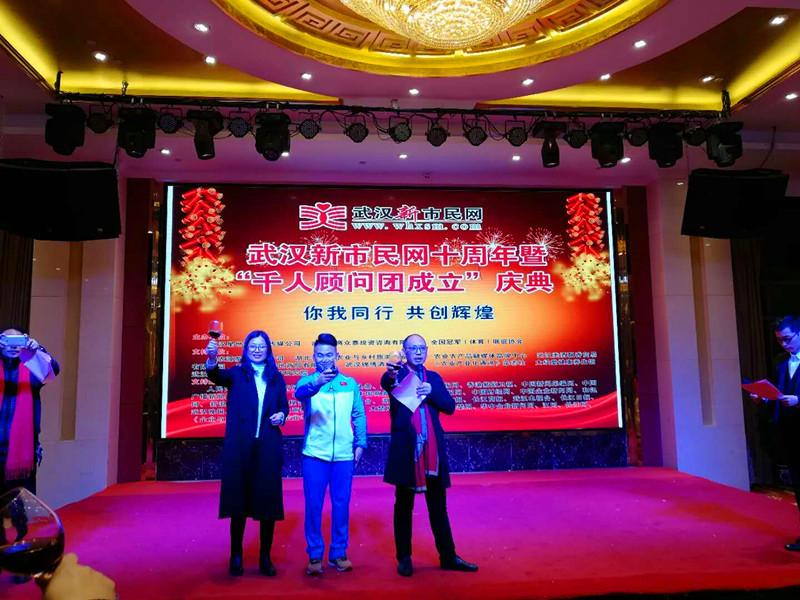 武汉新市民网十周年
