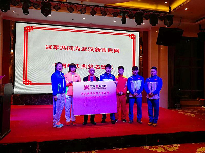 武汉新市民网十周年庆典圆满举办