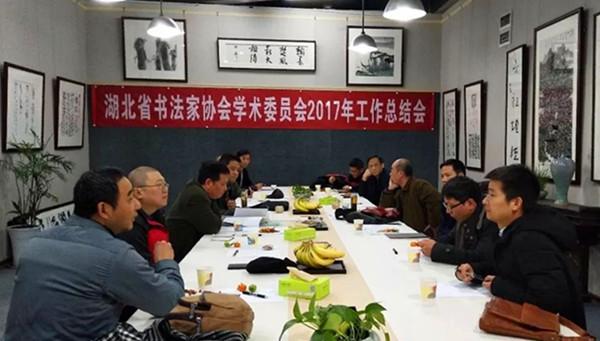 湖北省书协学术委员