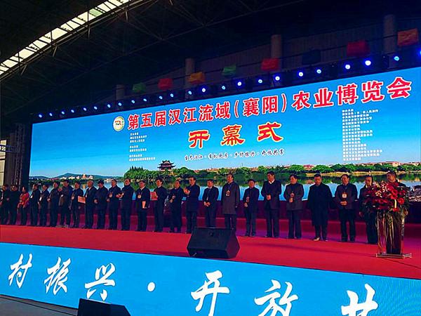 第五届汉江流域(襄阳)农博会隆重开幕