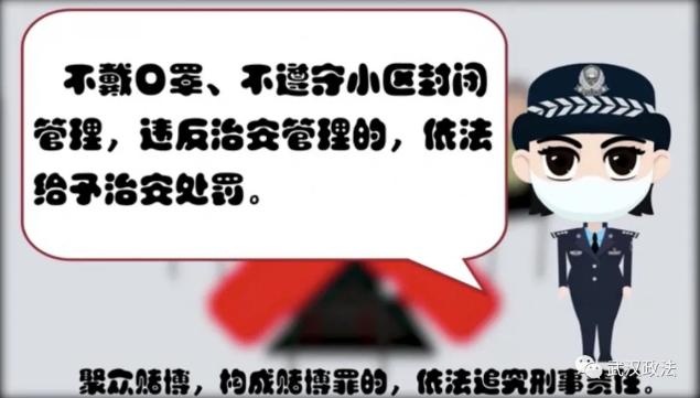 武汉市委政法委提醒你:关于疫情的这些言行涉嫌违法!