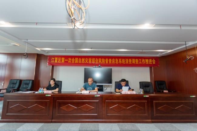 武汉江夏区第一次全国自然灾害综合风险普查工作推进会议召开